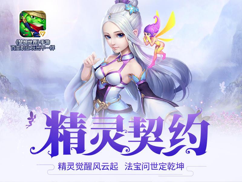 《梦想世界》新服心有灵犀3月24日开启 冲榜赢神兽