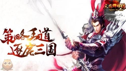 王者挥军天下 XY游戏《三国群雄传》跨服国战热启