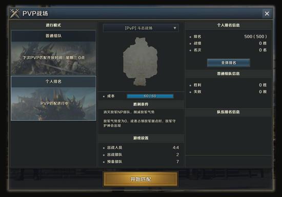 """《炽焰帝国2》PVP对战玩法""""斗志战场""""视频详解"""