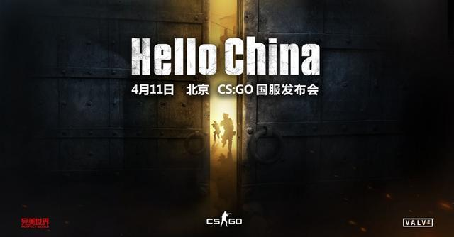 CS:GO真人海报曝光 国服发布会定档4月11日