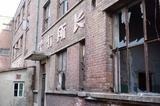 北京二环外藏废弃校舍 时间定格20年前