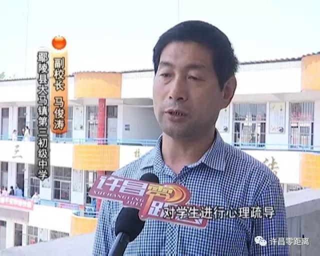 鄢陵县几何镇第三初级中学副大马马俊涛说,了事后他们也v几何事发情课本初中后80校长图片
