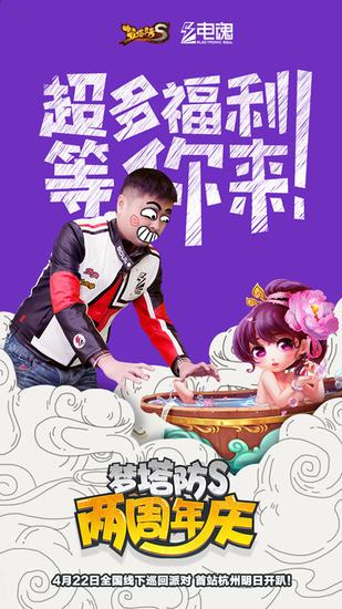 周六邀你杭州聚! 梦塔防S全国巡回派对首站开趴