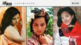 她曾是王熙凤第一人选 两次受骗28岁为爱自杀