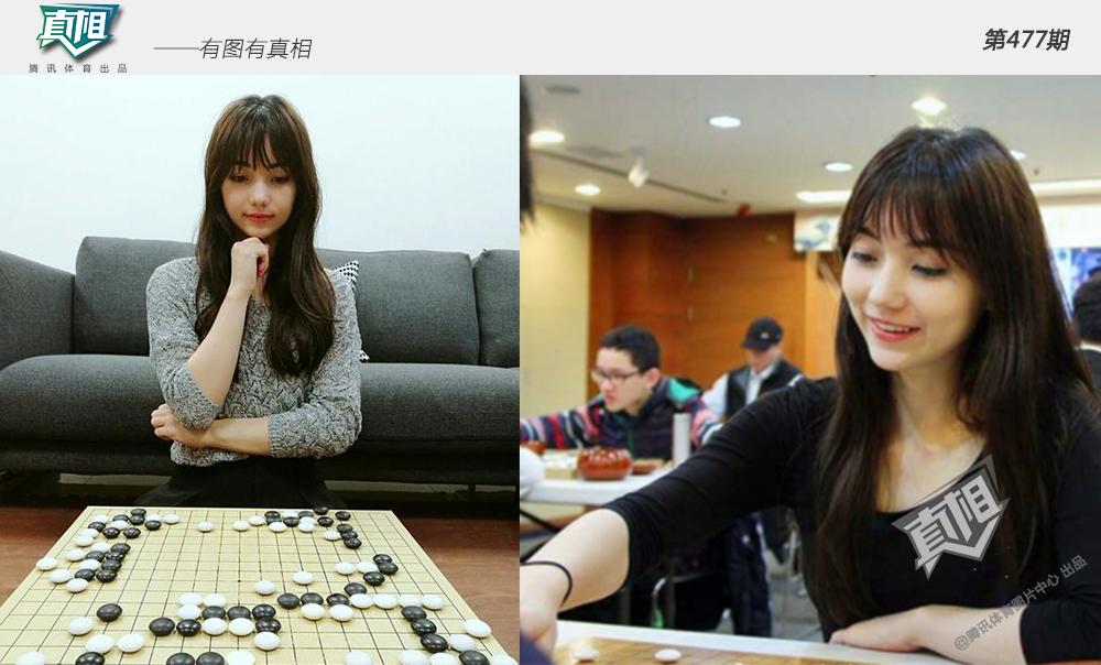 【真相】女棋手难出头?围棋女神转进娱乐圈