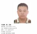 南平新一批老赖 一香港籍男子与人合伙欠1000多万