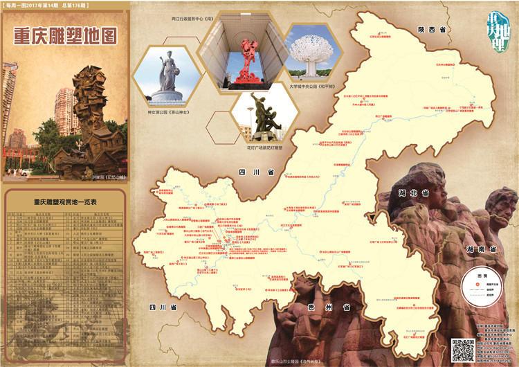 重庆特色雕塑推荐 一张地图给你当向导