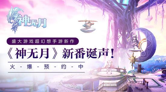 盛大游戏2017全新力作 超幻想手游《神无月》首曝