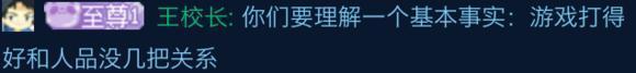 王思聪再喷电竞选手 唯独看好他