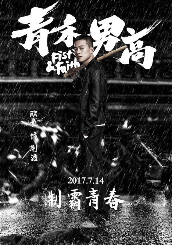 《青禾男高电影》海报 欧豪