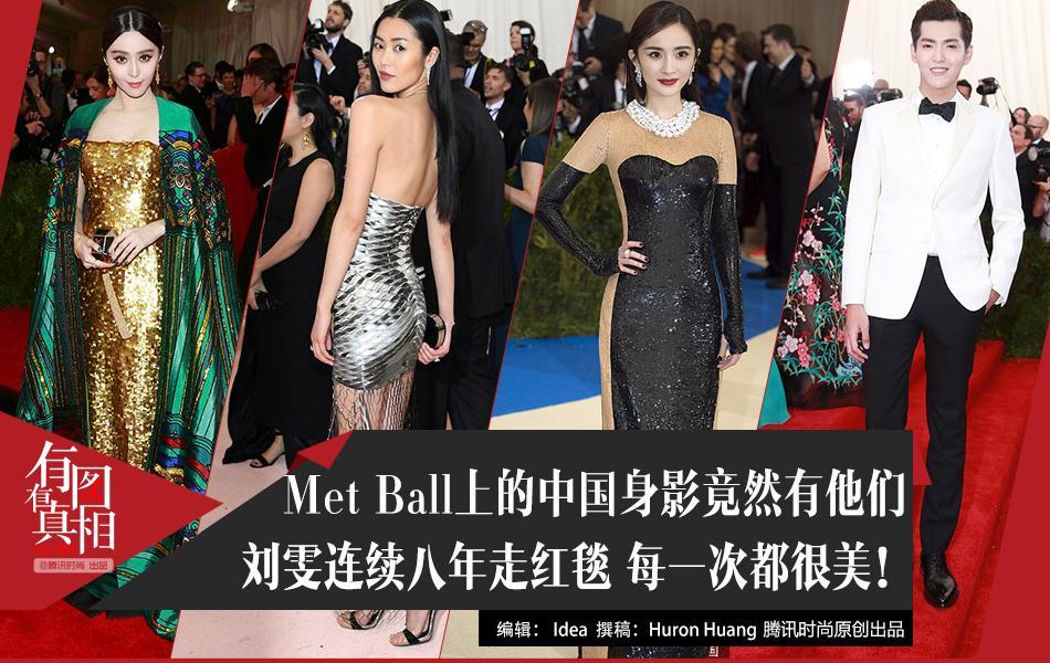 met ball上的中国身影 刘雯连续八年走红毯每一次都很美 视觉美图 图1
