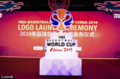 2019篮球世界杯会徽发布