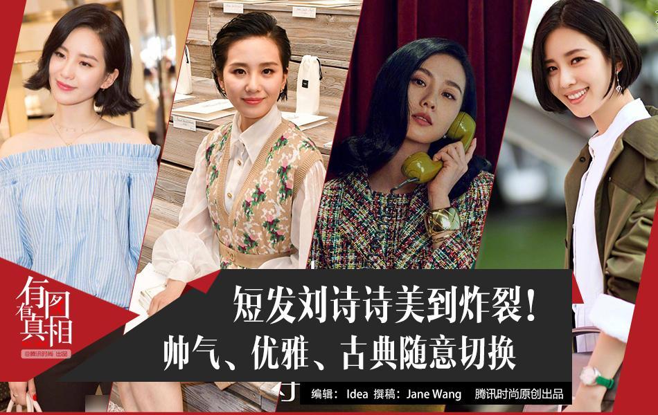 最近的刘诗诗美得不像话 帅气甜美随意切换 时尚潮流 第1张