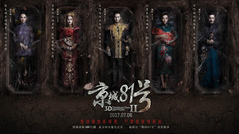 京城81号2电影海报