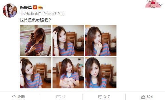 LOL冯提莫偷偷晒私房照?网友评论,不可描述!