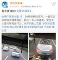网友举报保时捷女司机开车玩微信 深圳交警回应