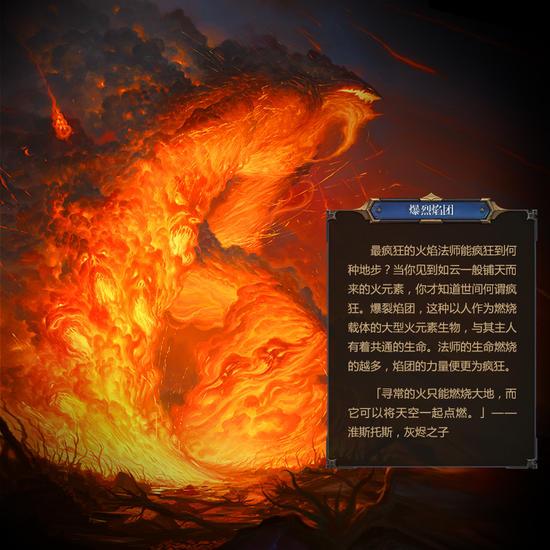 网易秘境对决卡牌背后的故事之11 火焰始祖育雷之灾