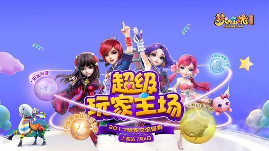超级玩家主场 梦幻西游玩家交流盛典上海站报名开启