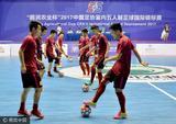 高清:中国五人制足球队备战 带球突破技艺高