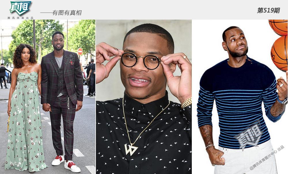 【真相】NBA时尚先生:韦德引领潮流威少另类