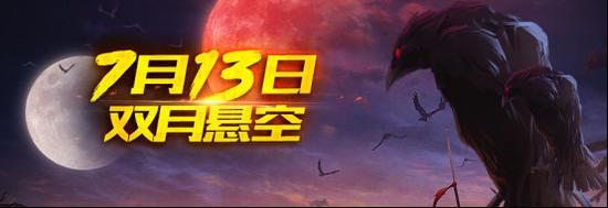 《梦三国2》7月13封魔再临 新英雄左月应龙即将问世
