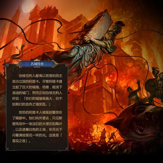 网易《秘境对决》名城毁弃 阿提卡的沦陷