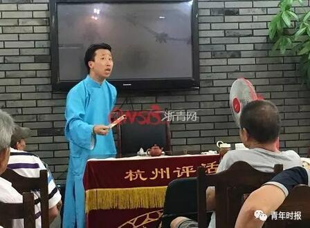 杭州90后小伙靠说书讨生活:有我在杭州评话就在