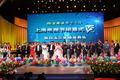 第17届上海电视节白玉兰颁奖礼 全体人员合影