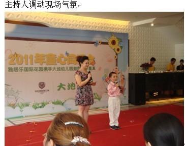 雅居乐国际花园携手台湾大地幼儿园共享欢乐会