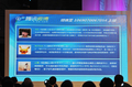 高清组图:亚洲新人奖颁奖现场 腾讯微博上墙