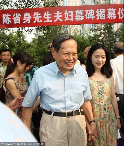 数学大师陈省身夫妇墓碑揭幕 杨振宁携妻出席