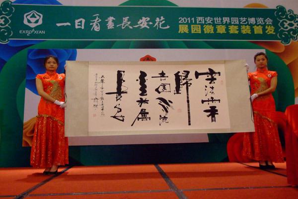 活动现场展示中国书画家协会主席薛瑛书法作品图片