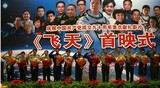 《飞天》人民大会堂首映 塑造航天英雄艺术群像