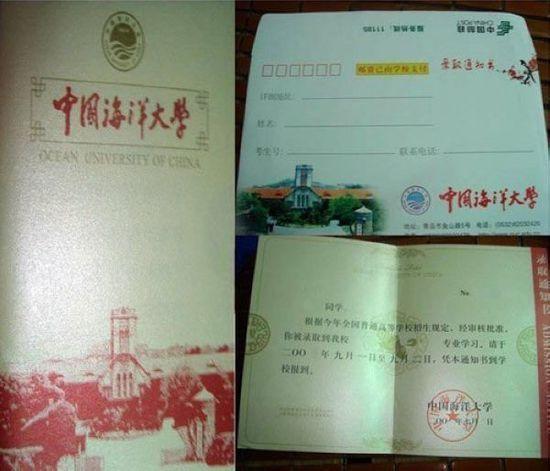 中国重点大学录取通知书长什么样子