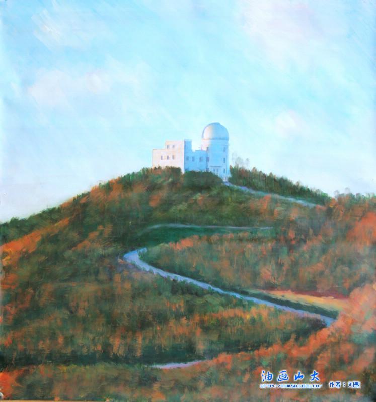 威海分校天文台-油画 山大图片