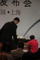 组图:姚明发布会现场 73岁记者秀珍藏照片