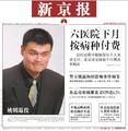 组图:姚明宣布退役 全国各地媒体均聚焦热议
