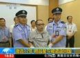 高清:赖昌星在首都机场被捕