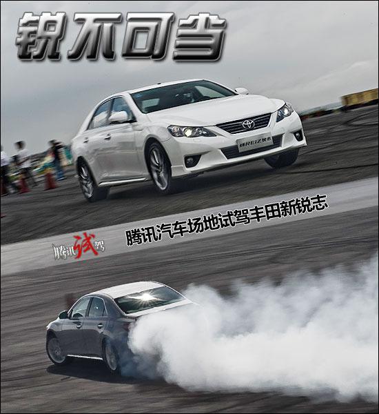 新锐志上市已经有一段时间了,作为丰田前置后驱平台的重量级车型,锐志将引以为傲的运动精神带到了中国,让国人一提到锐志便想到操控