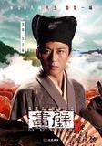 《画壁》发男人版海报 邓超邹兆龙直捣万花林