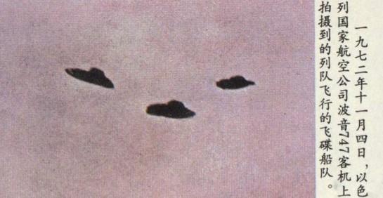 中国UFO事件