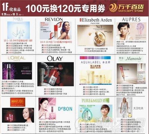 以上活动信息以店内公告为准-万千百货畅购十一 妆品满100换120元专