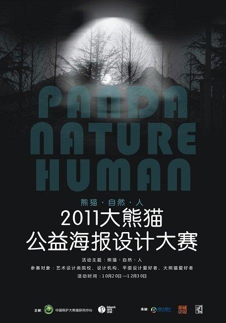 海报(制作团队:黑蚁艺术推广机构)大熊猫是我国特有的珍稀濒危