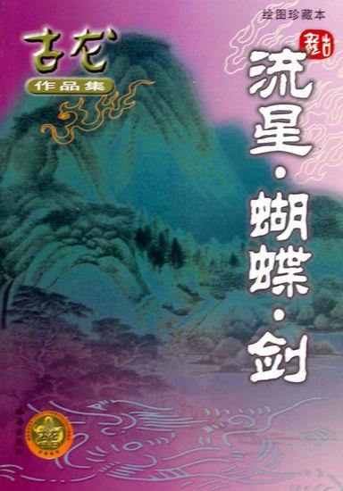 十大武侠名著之网游改编录