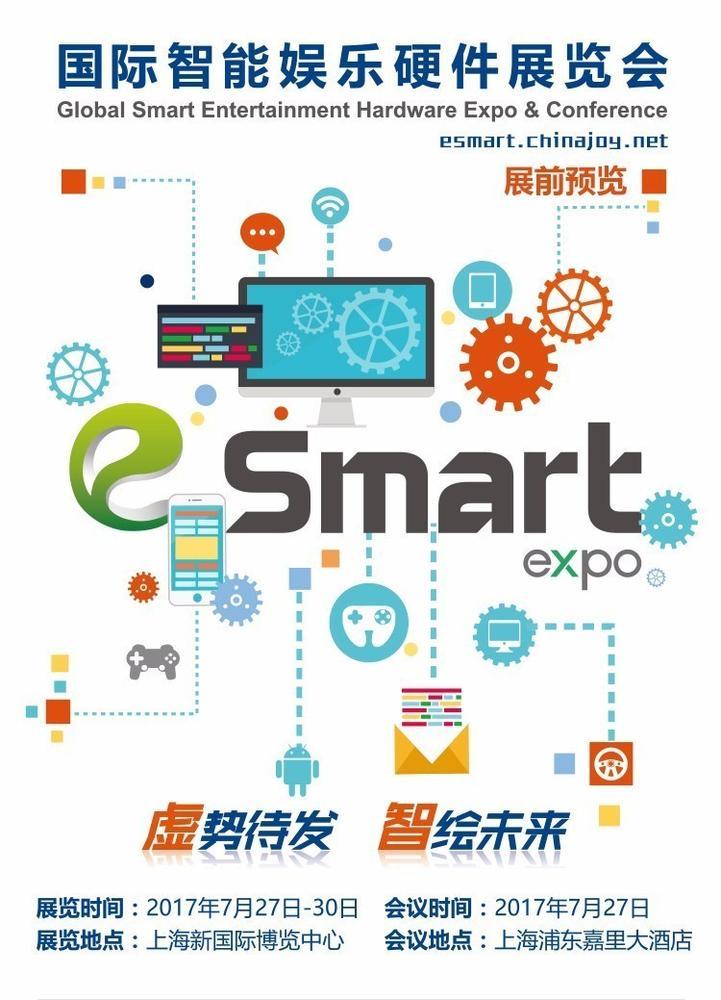 2017eSmart 展前预览正式发布!