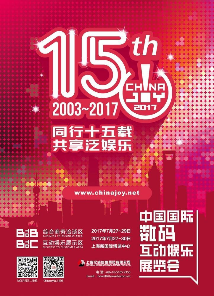 2017第十五届ChinaJoy 媒体鸣谢