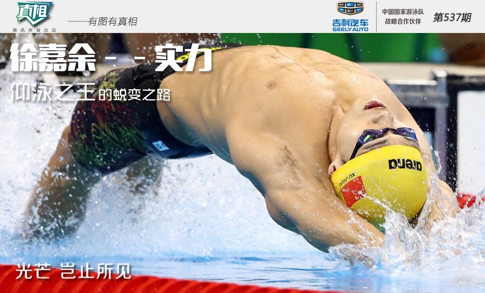 【真相】徐嘉余:仰泳之王的蜕变之路