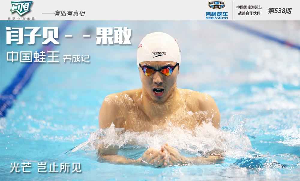 【真相】闫子贝:新秀崛起!中国蛙王养成记
