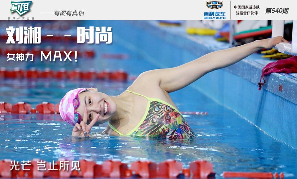 【真相】刘湘:女神力MAX!不拼颜值拼实力
