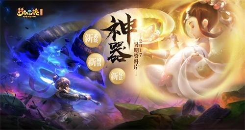 《梦幻西游》电脑版 新资料片攻略—大唐篇